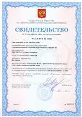Свидетельство об утверждении типа средств измерений (МЕТЕР ВТ)